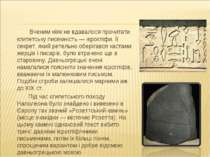 Вченим ніяк не вдавалося прочитати єгипетську писемність — ієрогліфи. Її секр...