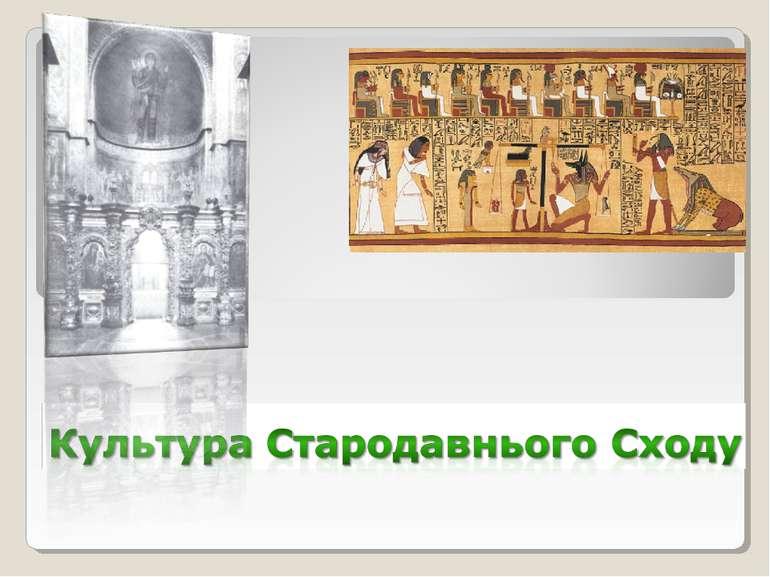 Реферат на тему культура стародавнього сходу 5207