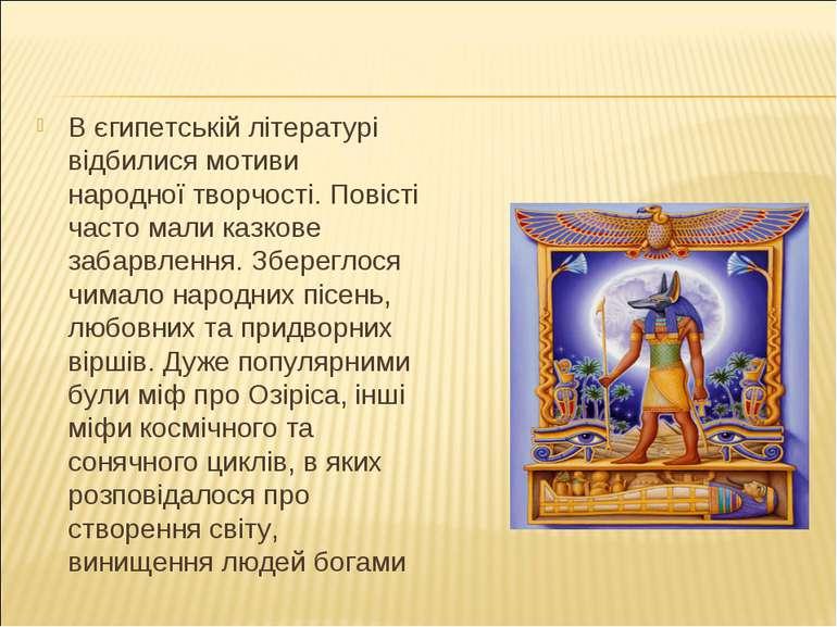 В єгипетській літературі відбилися мотиви народної творчості. Повісті часто м...