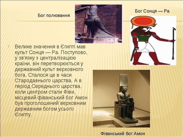 Велике значення в Єгипті мав культ Сонця — Ра. Поступово, у зв'язку з централ...