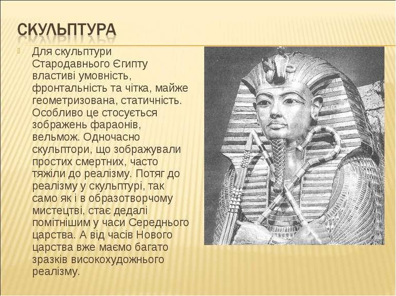 Для скульптури Стародавнього Єгипту властиві умовність, фронтальність та чітк...