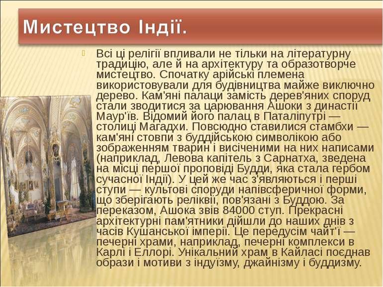 Всі ці релігії впливали не тільки на літературну традицію, але й на архітекту...
