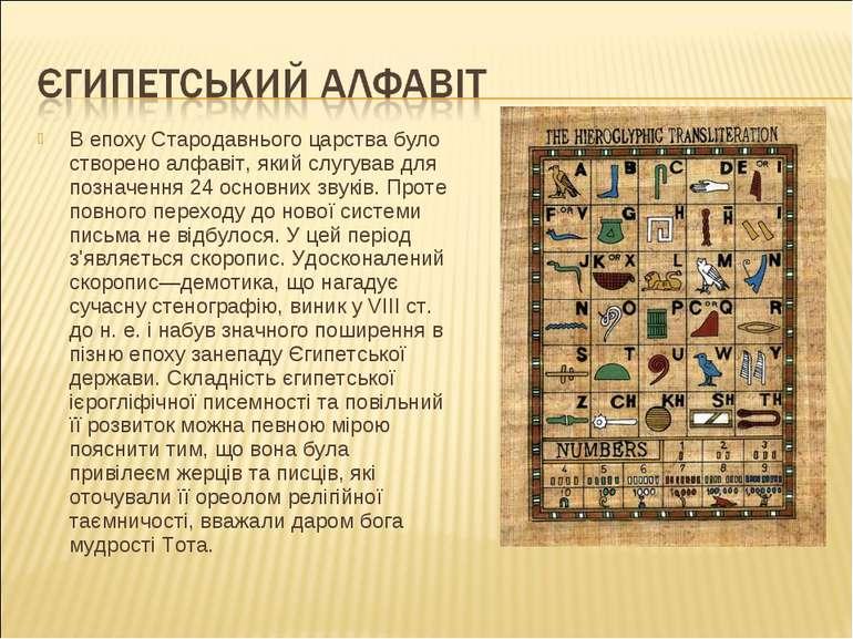 В епоху Стародавнього царства було створено алфавіт, який слугував для познач...