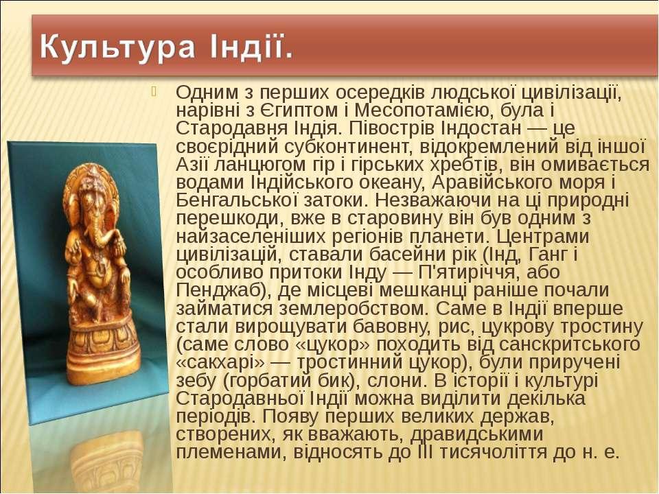 Одним з перших осередків людської цивілізації, нарівні з Єгиптом і Месопотамі...