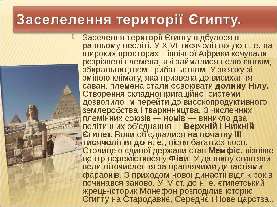 Заселення території Єгипту відбулося в ранньому неоліті. У Х-VI тисячоліттях ...