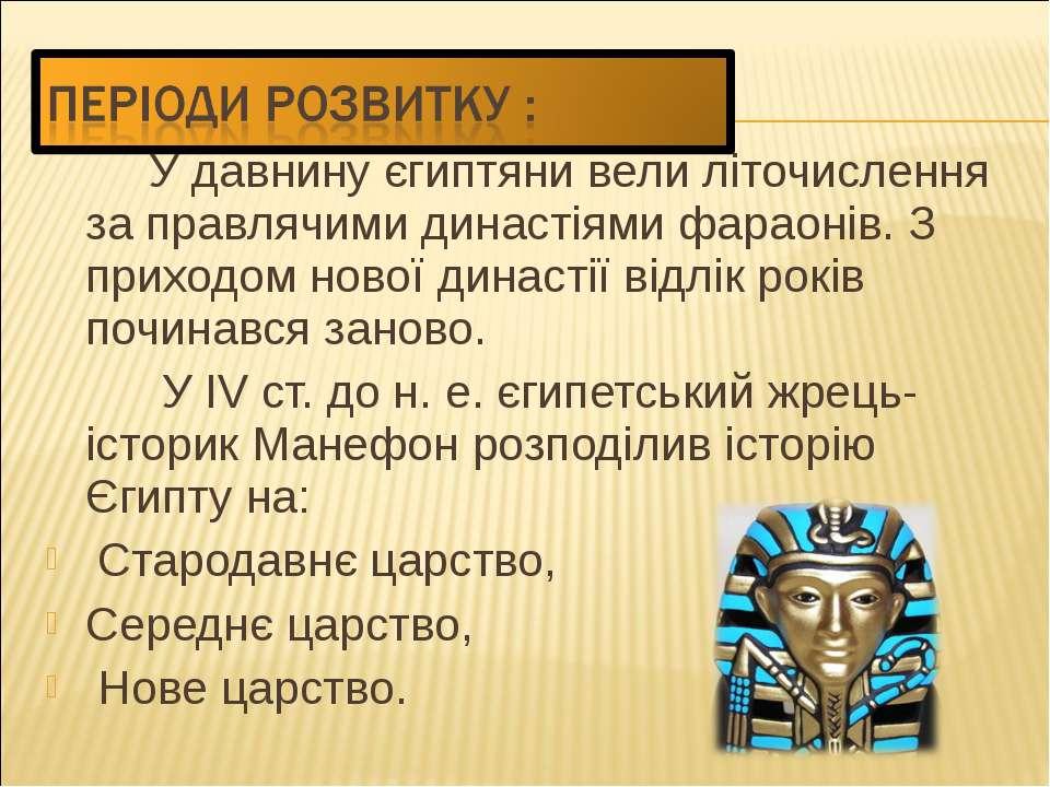 У давнину єгиптяни вели літочислення за правлячими династіями фараонів. З при...