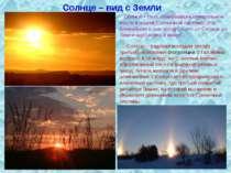 Солнце – вид с Земли Солнце - тело, занимающее центральное место в нашей Солн...