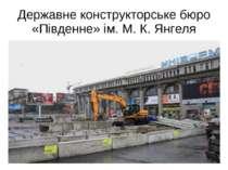 Державне конструкторське бюро «Південне» ім. М. К. Янгеля