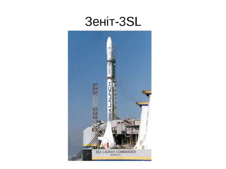 Зеніт-3SL