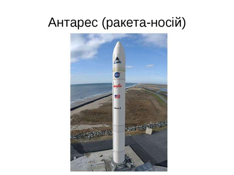 Антарес (ракета-носій)