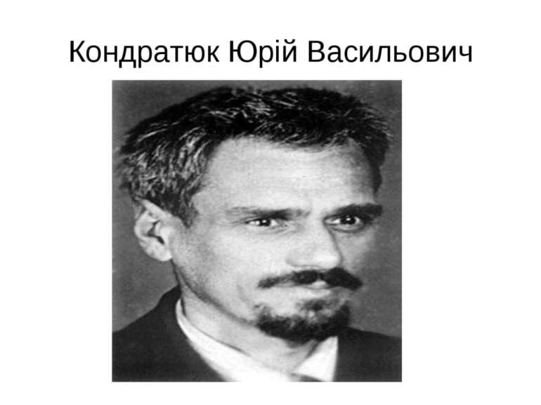 Кондратюк Юрій Васильович