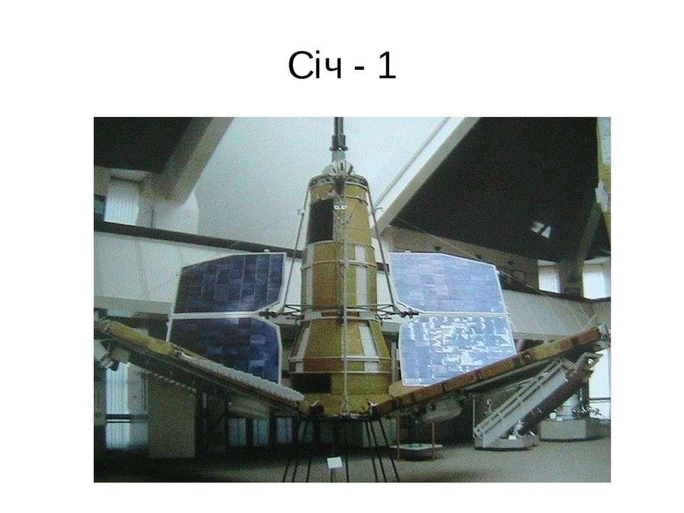 Січ - 1