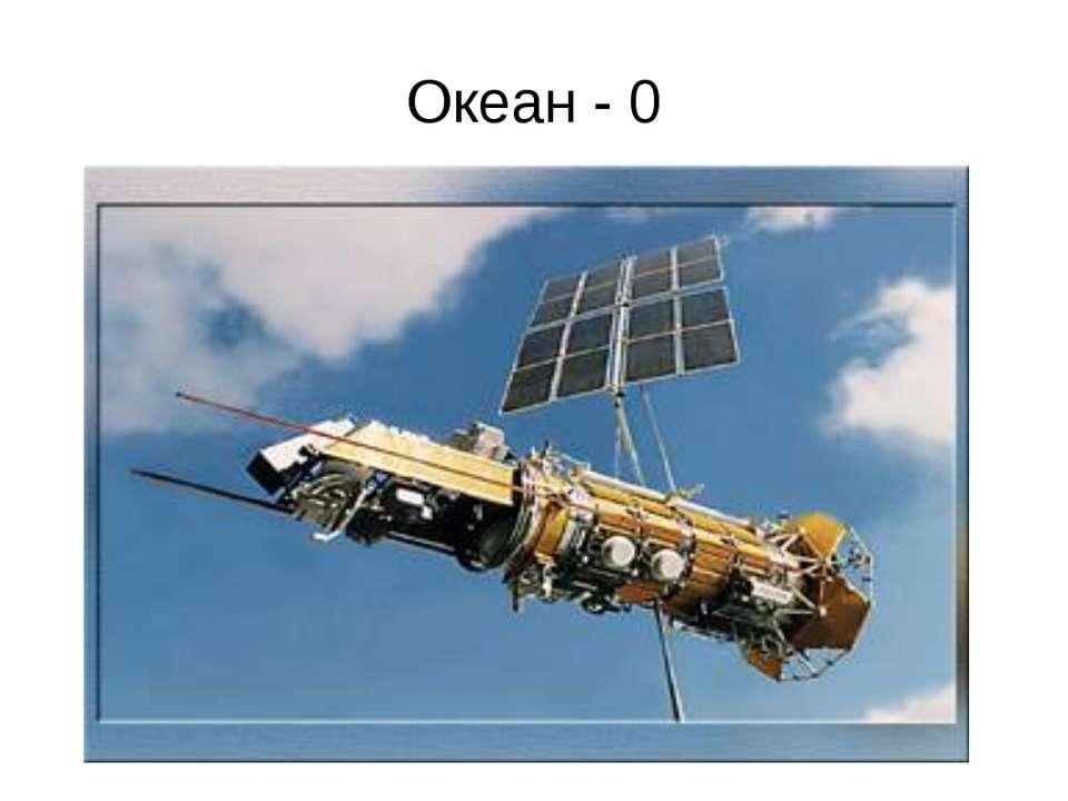Океан - 0