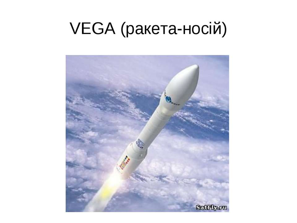 VEGA (ракета-носій)