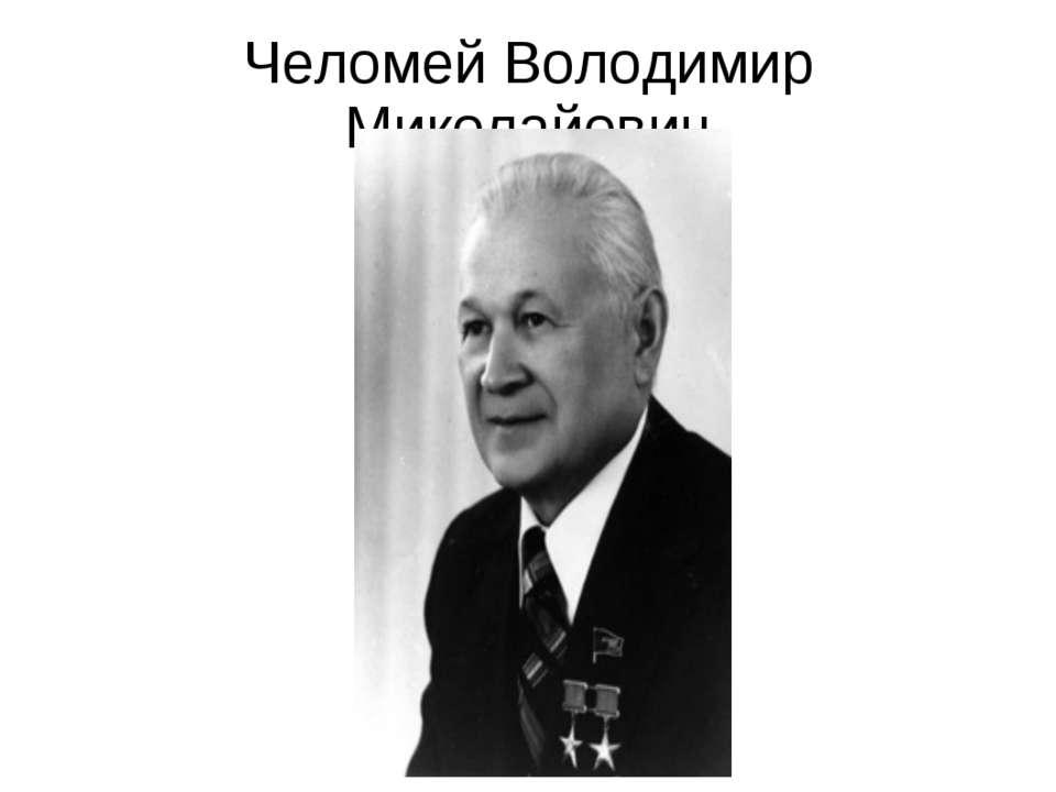 Челомей Володимир Миколайович
