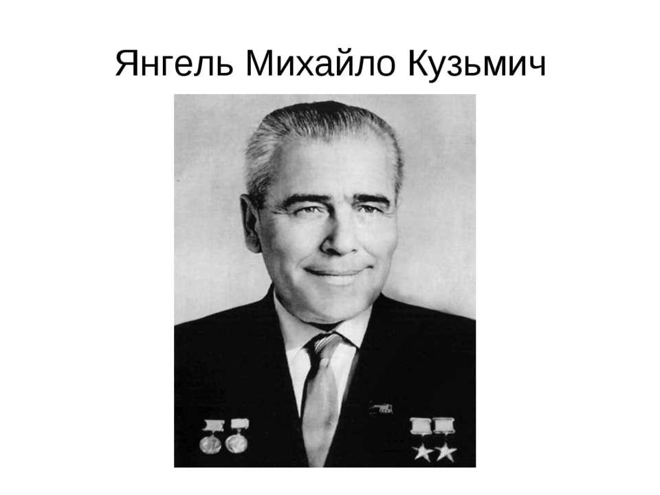 Янгель Михайло Кузьмич