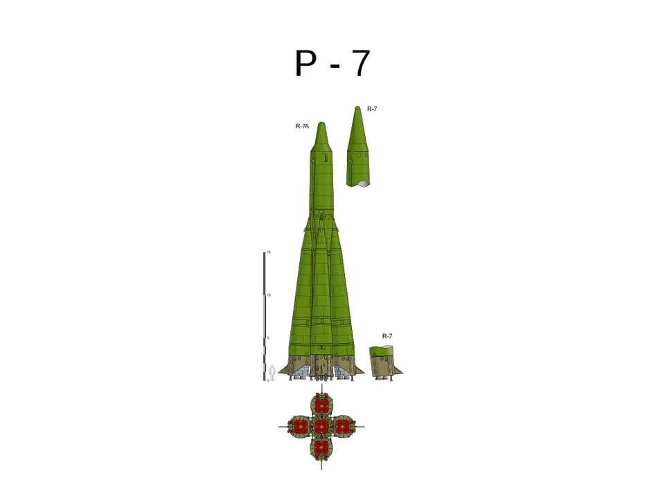 Р - 7