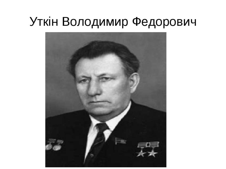 Уткін Володимир Федорович