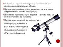 Телескоп — це оптичний прилад, призначений для спостереження віддалених об'єк...