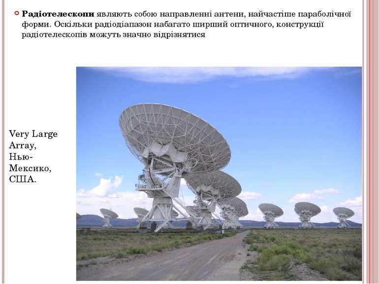 Very Large Array, Нью-Мексико, США. Радіотелескопи являють собою направленні ...