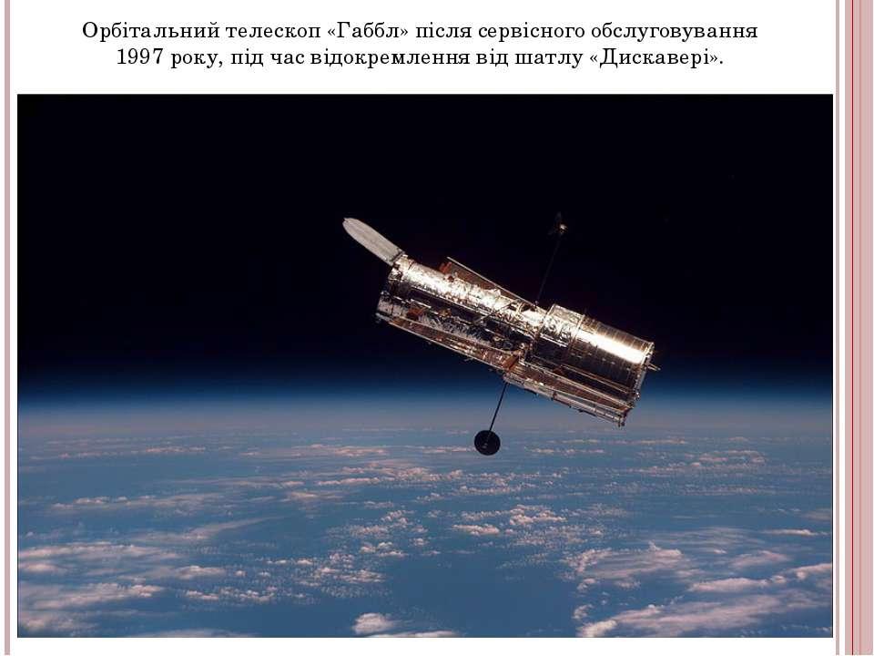 Орбітальний телескоп «Габбл» після сервісного обслуговування 1997 року, під ч...