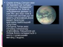 """Окрім кілець,Сатурн має 30 відомих на сьгодні супутників.""""Вояджери"""" передали ..."""