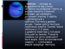 Нептун— восьма за віддаленістю відСонця, четверта за розміром і третя за ма...
