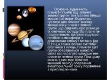 Основна відмінність планет-гігантів від планет земної групи- їхні істотно біл...