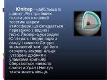 Юпітер –найбільша із планет .Як і три інших гіганти ,він оточений товстим шар...