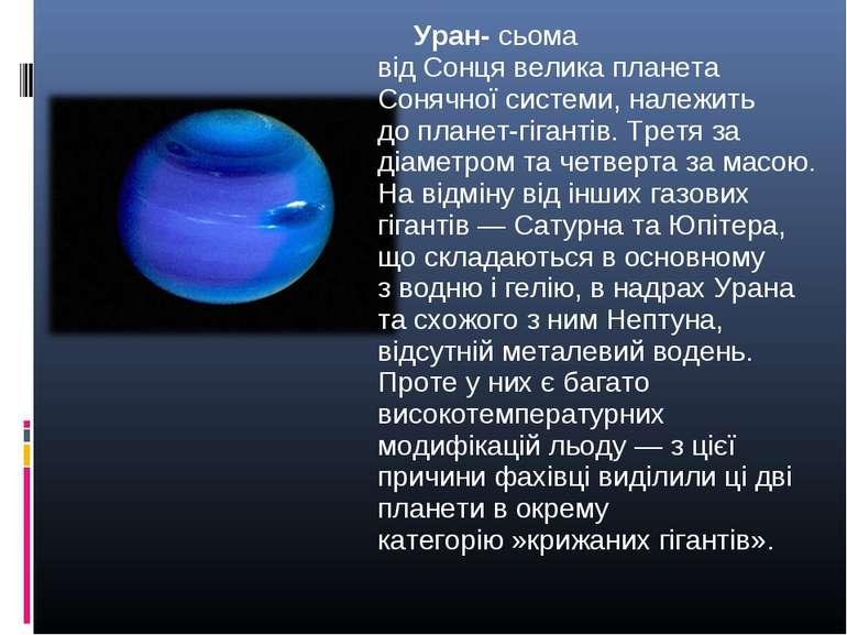 Уран-сьома відСонцявеликапланета Сонячної системи, належить допланет-гіг...