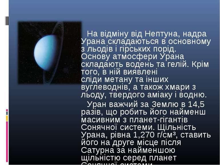 На відміну від Нептуна, надра Урана складаються в основному з льодів ігірськ...