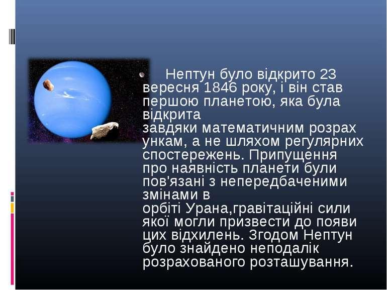 Нептун було відкрито23 вересня 1846року, і він став першою планетою, яка бу...