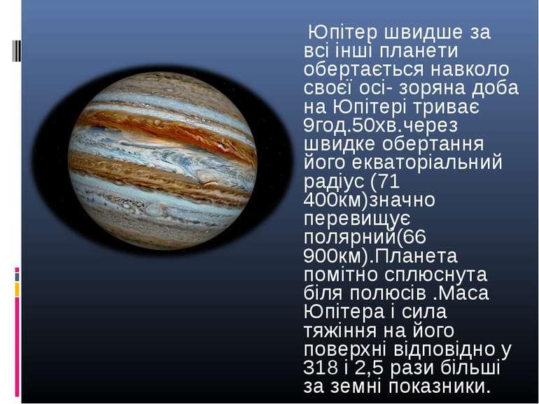 Юпітер швидше за всі інші планети обертається навколо своєї осі- зоряна доба ...