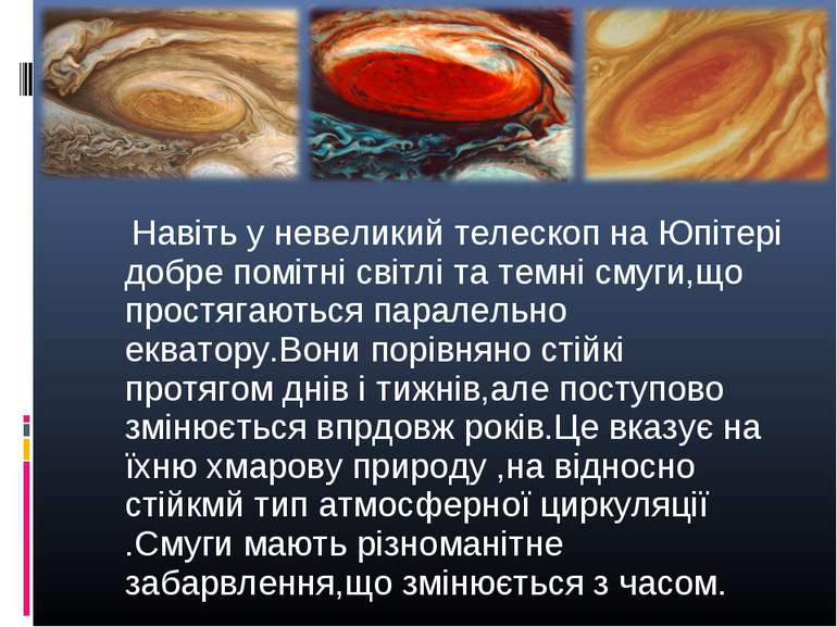 Навіть у невеликий телескоп на Юпітері добре помітні світлі та темні смуги,що...