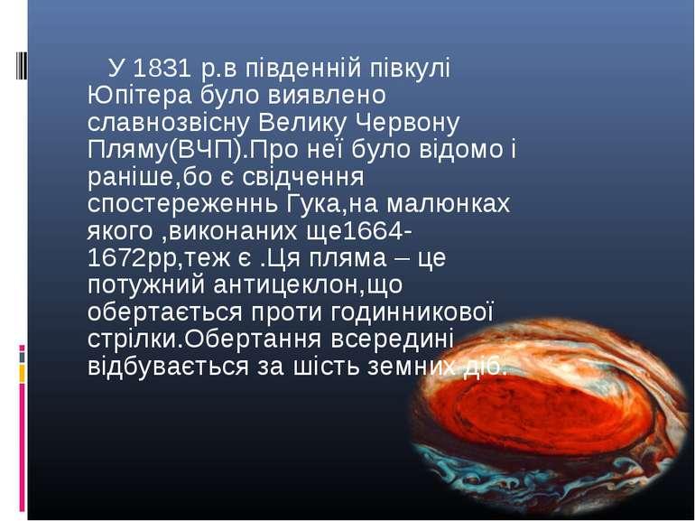 У 1831 р.в південній півкулі Юпітера було виявлено славнозвісну Велику Червон...