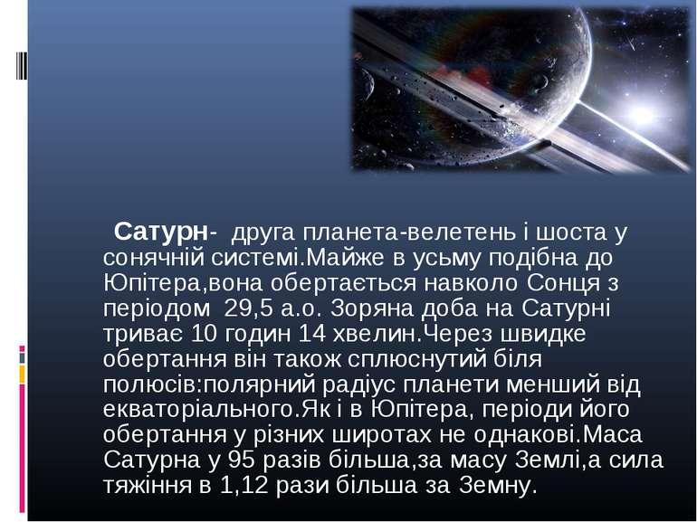 Сатурн- друга планета-велетень і шоста у сонячній системі.Майже в усьму подіб...