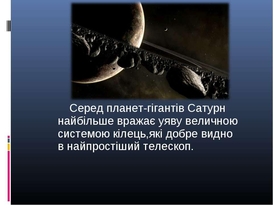 Серед планет-гігантів Сатурн найбільше вражає уяву величною системою кілець,я...