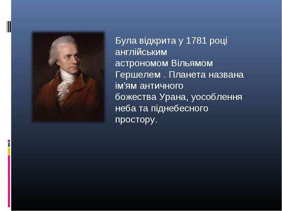 Була відкрита у1781році англійським астрономомВільямом Гершелем . Планета ...