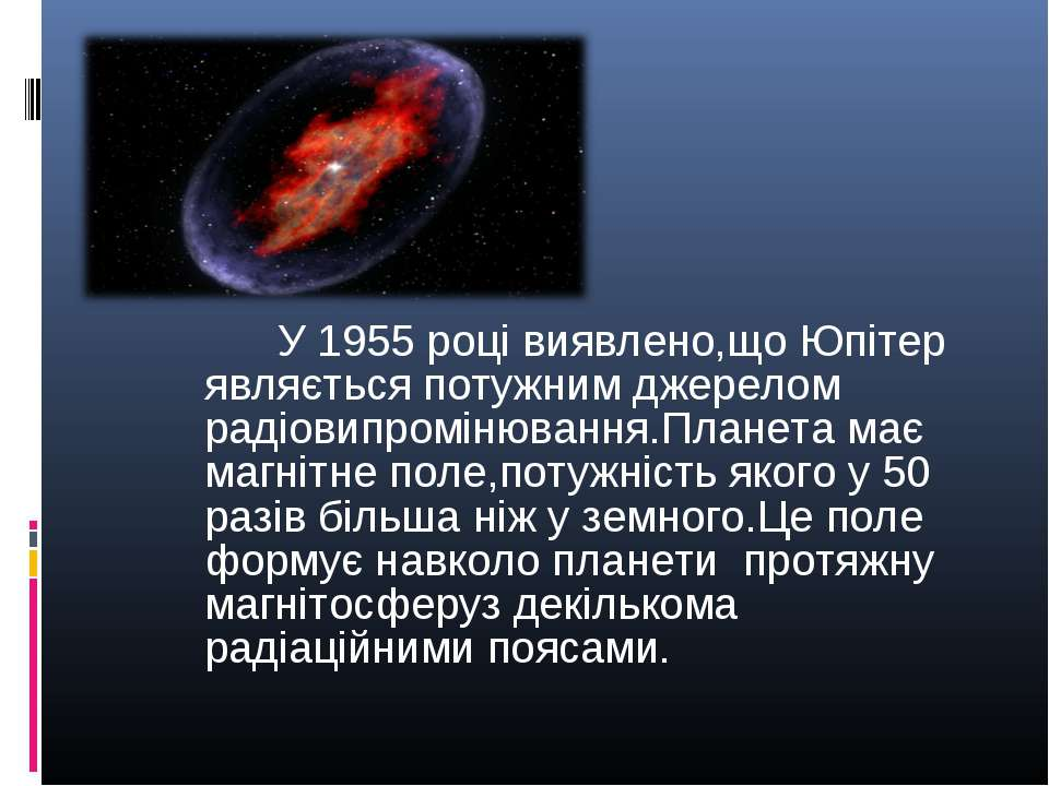 У 1955 році виявлено,що Юпітер являється потужним джерелом радіовипромінюванн...