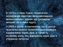 В 1970-х Стівен Хокінг теоретично передбачив квантове випромінювання мікроско...