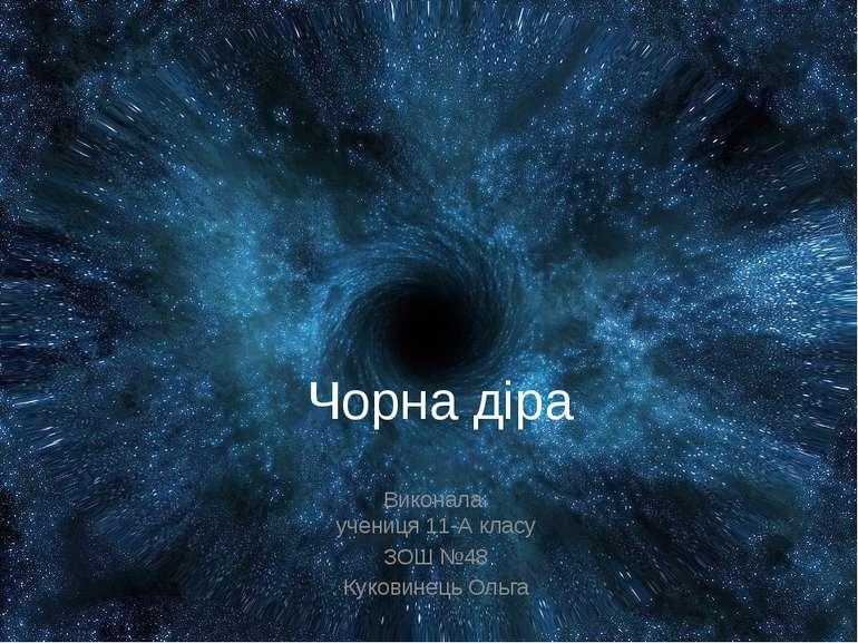 Чорна діра Виконала: учениця 11-А класу ЗОШ №48 Куковинець Ольга