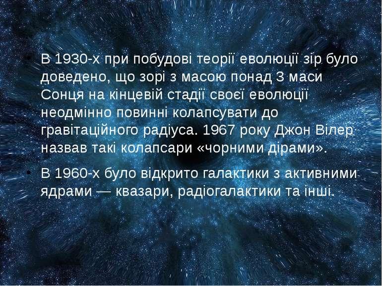 В 1930-х при побудові теорії еволюції зір було доведено, що зорі з масою пона...
