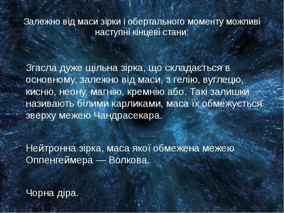 Залежно від маси зірки і обертального моменту можливі наступні кінцеві стани:...