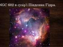 NGC 602 в сузір'ї Південна Гідра.