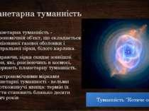 Планетарна туманність Планетарна туманність - астрономічній об'єкт, що склада...