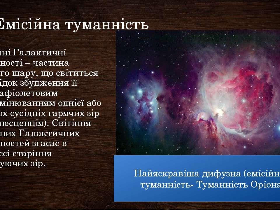 Емісійна туманність Емісійні Галактичні туманності – частина газового шару, щ...