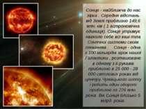 Сонце - найближча до нас зірка . Середня відстань від Землі приблизно 149,6 м...