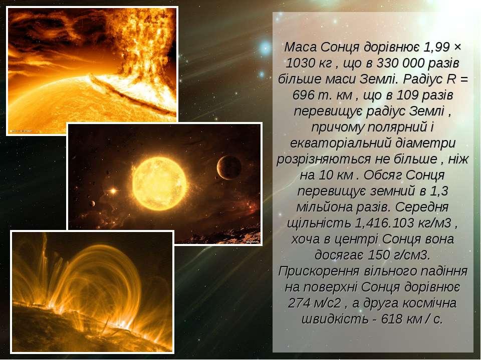 Маса Сонця дорівнює 1,99 × 1030 кг , що в 330 000 разів більше маси Землі. Ра...