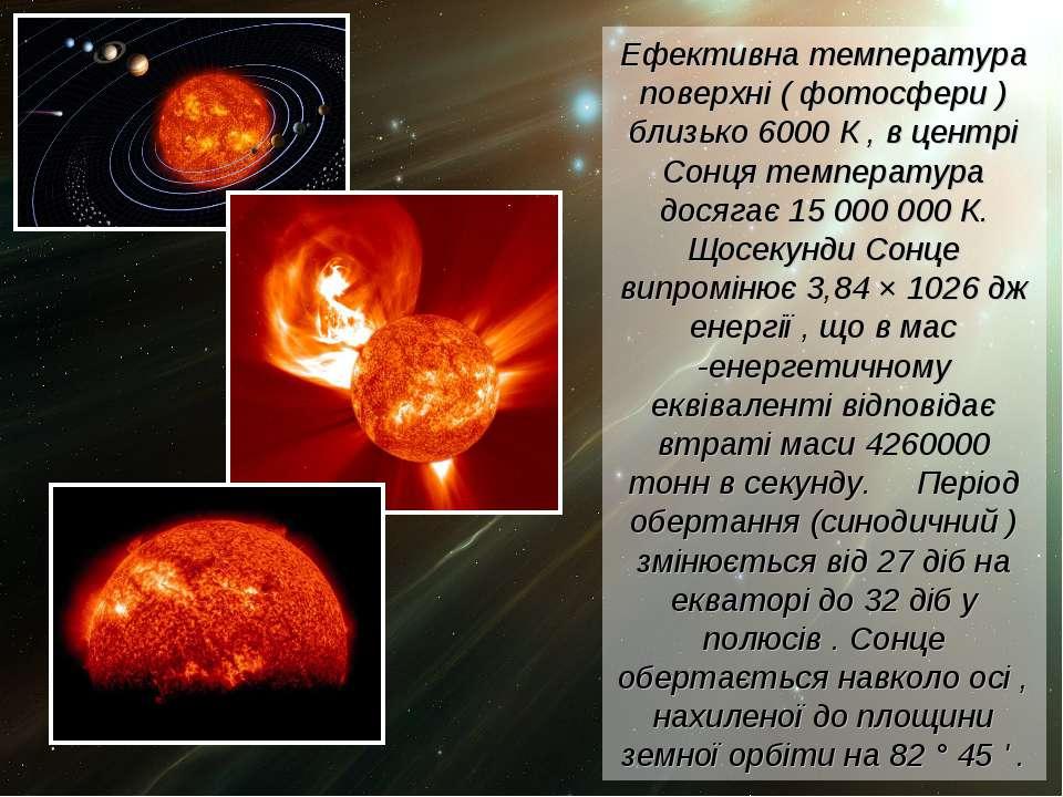 Ефективна температура поверхні ( фотосфери ) близько 6000 К , в центрі Сонця ...