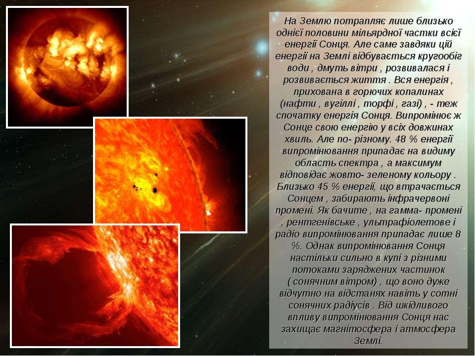 На Землю потрапляє лише близько однієї половини мільярдної частки всієї енерг...